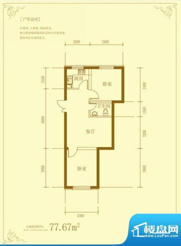 依海芳洲户型图 2室面积:77.67m平米