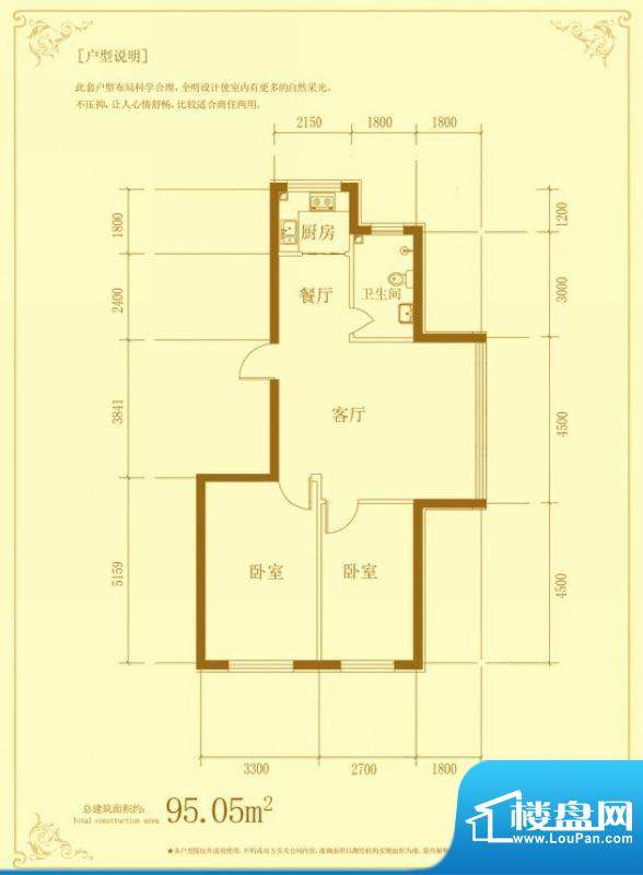 依海芳洲户型图 2室面积:95.05m平米