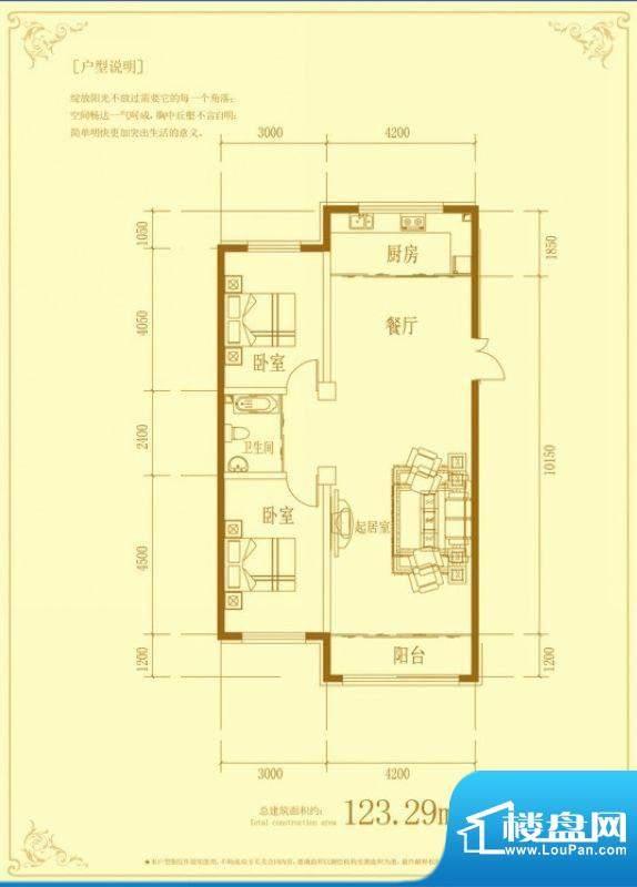 依海芳洲户型图 3室面积:123.29m平米