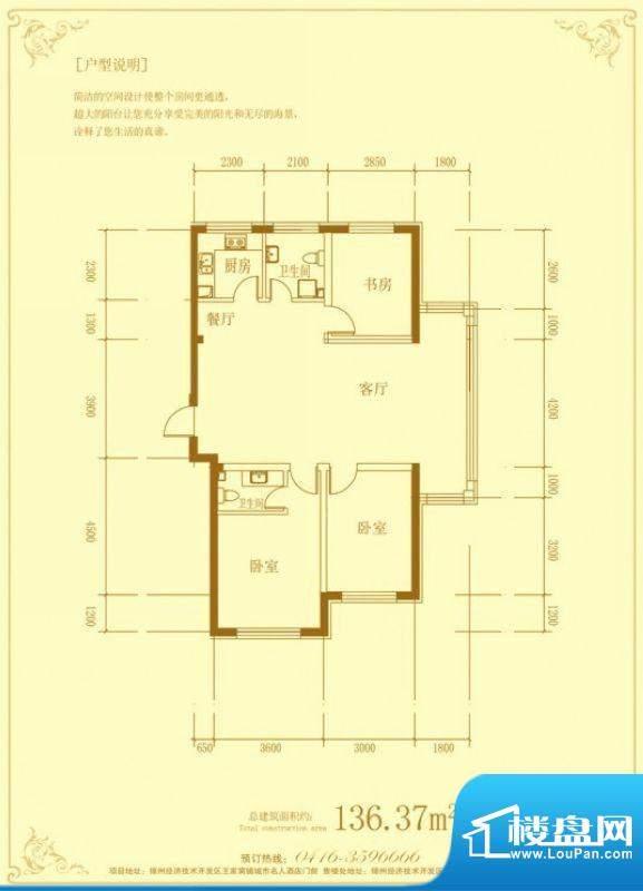依海芳洲户型图 3室面积:136.37m平米