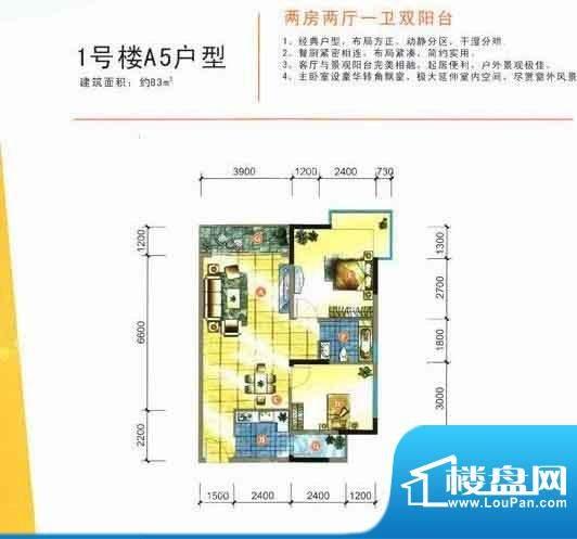 丽嘉花园1号楼A5户型面积:0.00m平米