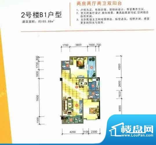 丽嘉花园2号楼B1户型面积:0.00m平米