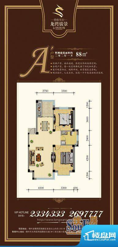 龙湾骏景户型图A 2室面积:88.00m平米