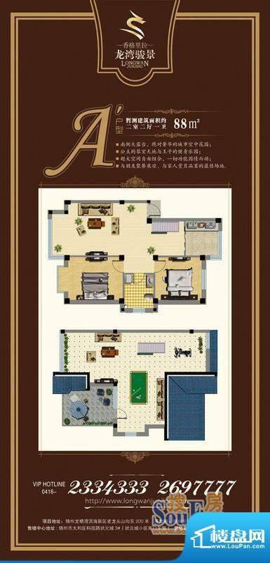 龙湾骏景户型图A (1面积:88.00m平米