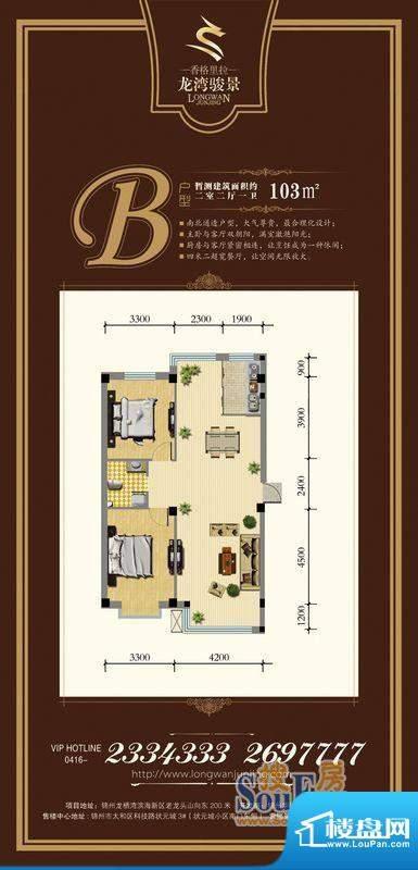 龙湾骏景户型图B 2室面积:103.00m平米