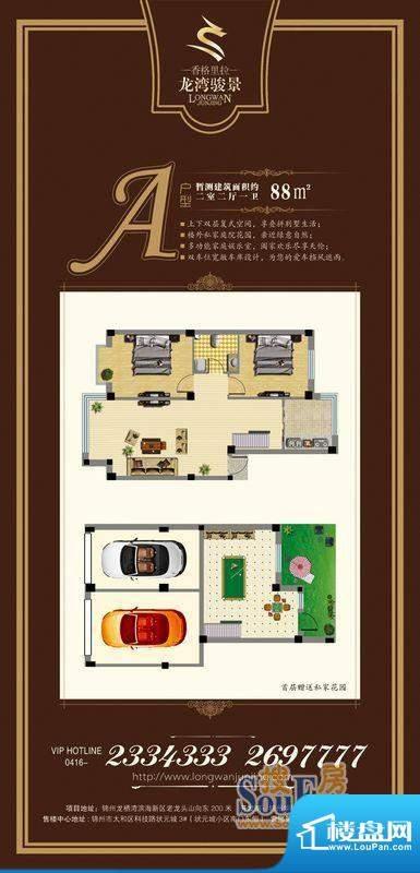 龙湾骏景户型图A (2面积:88.00m平米