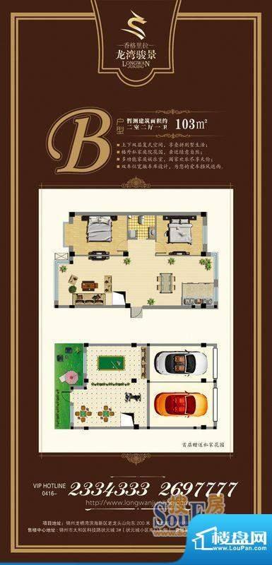 龙湾骏景户型图B1 2面积:103.00m平米