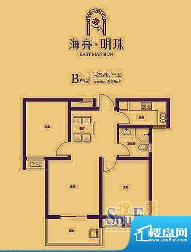 海亮·明珠2012-8-1面积:85.00m平米