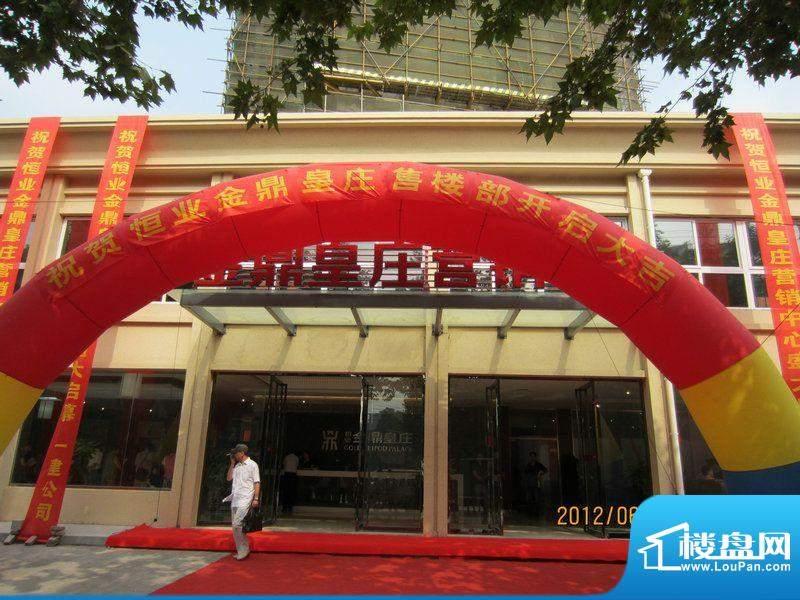 恒业金鼎皇庄营销中心(2012-6)