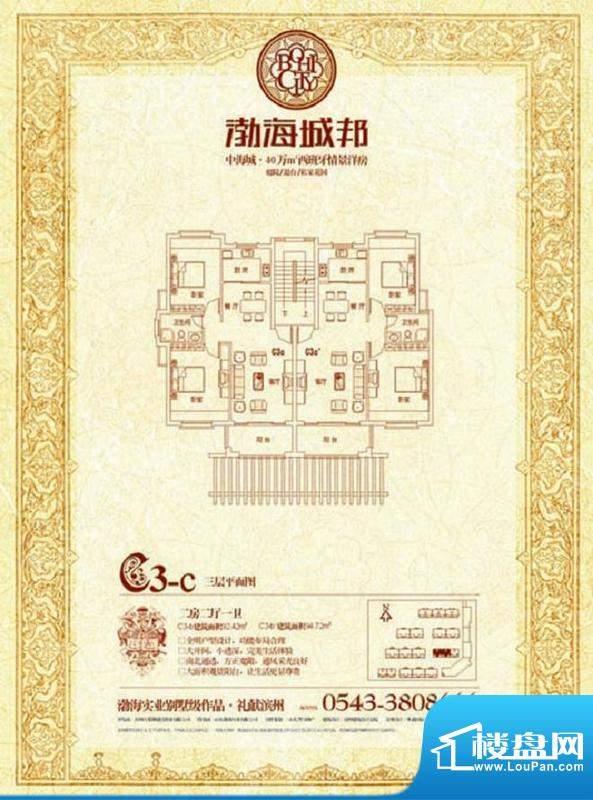 中海城·渤海城邦1渤面积:0.00m平米