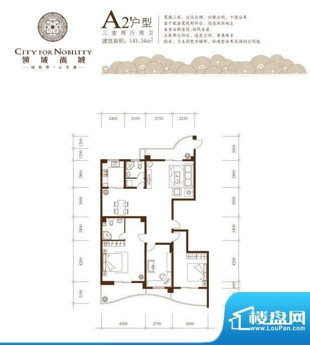 领域尚城A2户型 面积:0.00m平米
