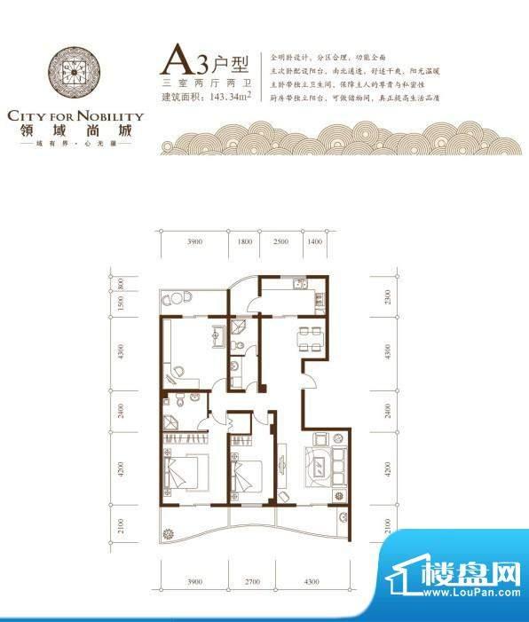 领域尚城A3户型 面积:0.00m平米