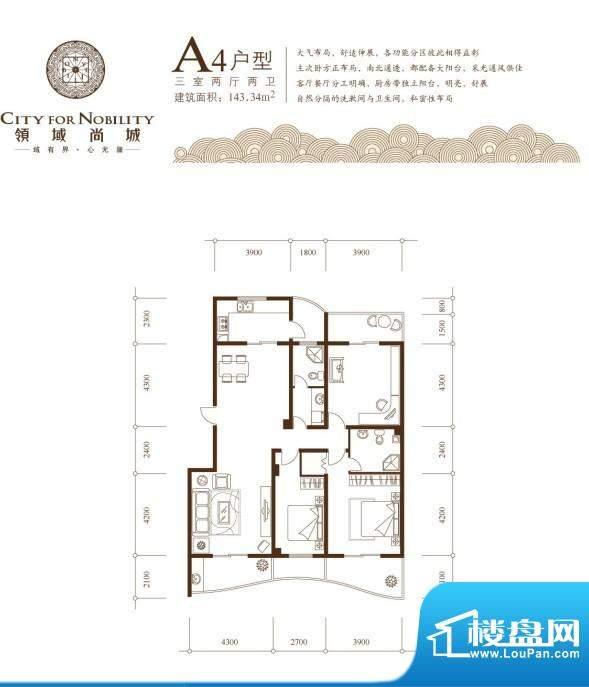 领域尚城A4户型 面积:0.00m平米