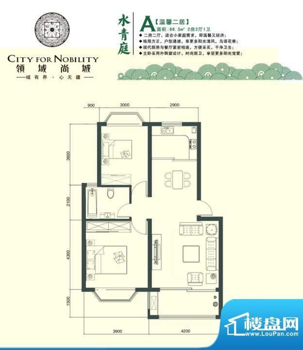 领域尚城A户型 面积:0.00m平米