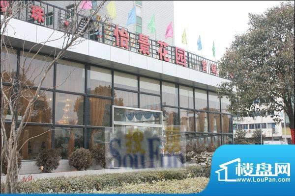 怡景花园售楼处(2011-02)