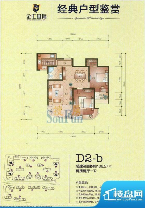 金汇国际D2-b户型 2面积:106.57m平米