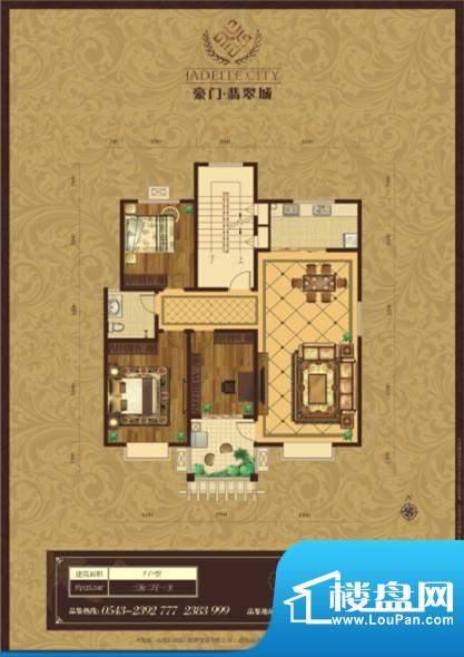 豪门·翡翠城三室二面积:0.00m平米