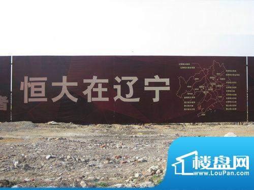 抚顺·恒大华府项目围挡实景图2011.04