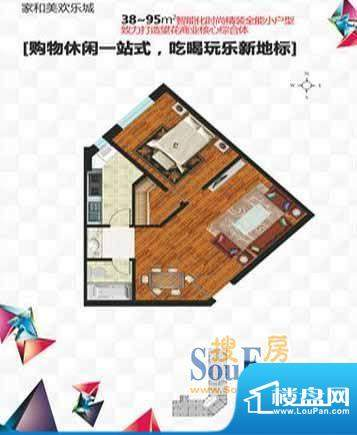 家和美欢乐城1室2厅面积:38.00平米