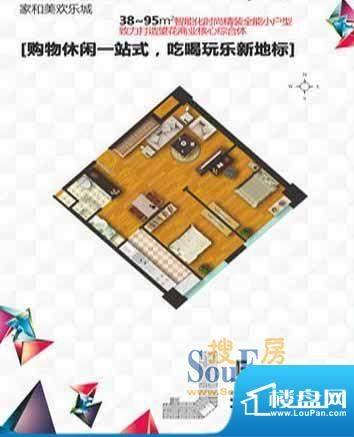 家和美欢乐城2室2厅面积:95.00平米
