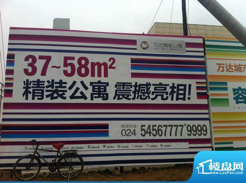抚顺万达广场围挡实景图2012.05.12
