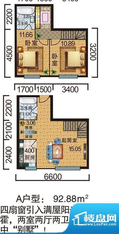 地旺国际A户型2室2厅面积:92.88平米