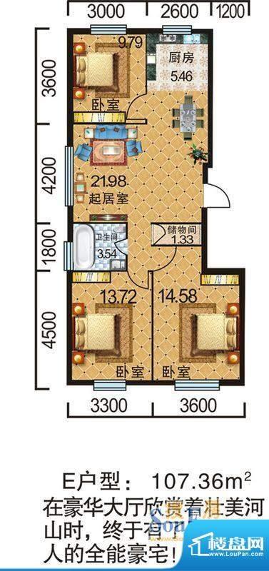 地旺国际E户型3室2厅面积:107.36平米