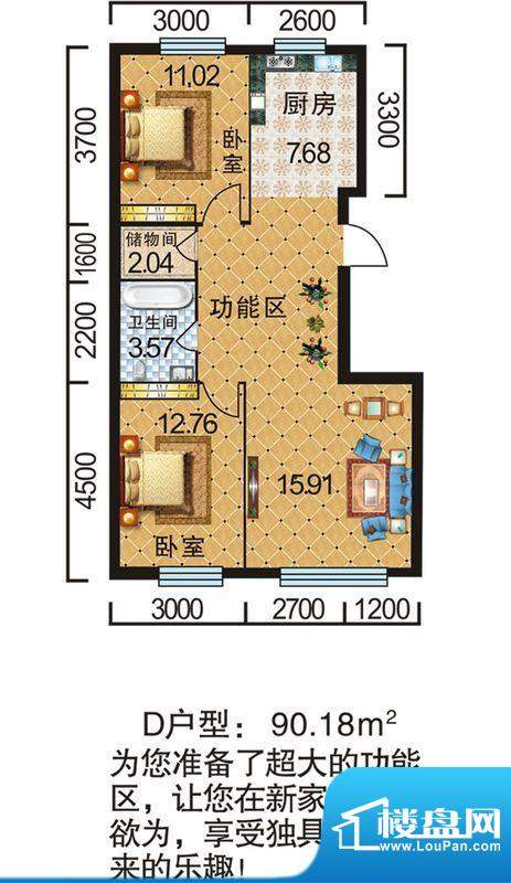 地旺国际D户型2室2厅面积:90.18平米