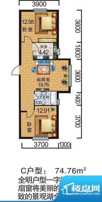 地旺国际C户型2室1厅面积:74.76平米