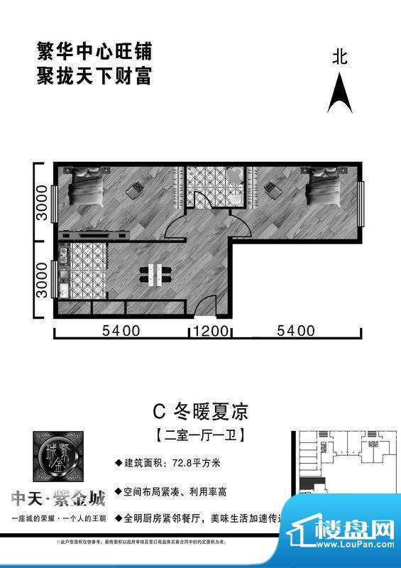 中天·紫金城C户型2面积:72.80平米
