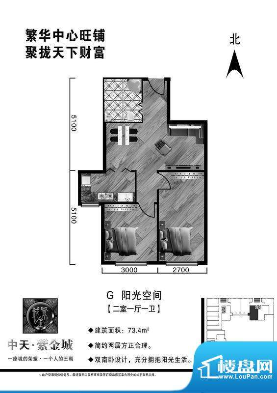 中天·紫金城G户型2面积:73.40平米