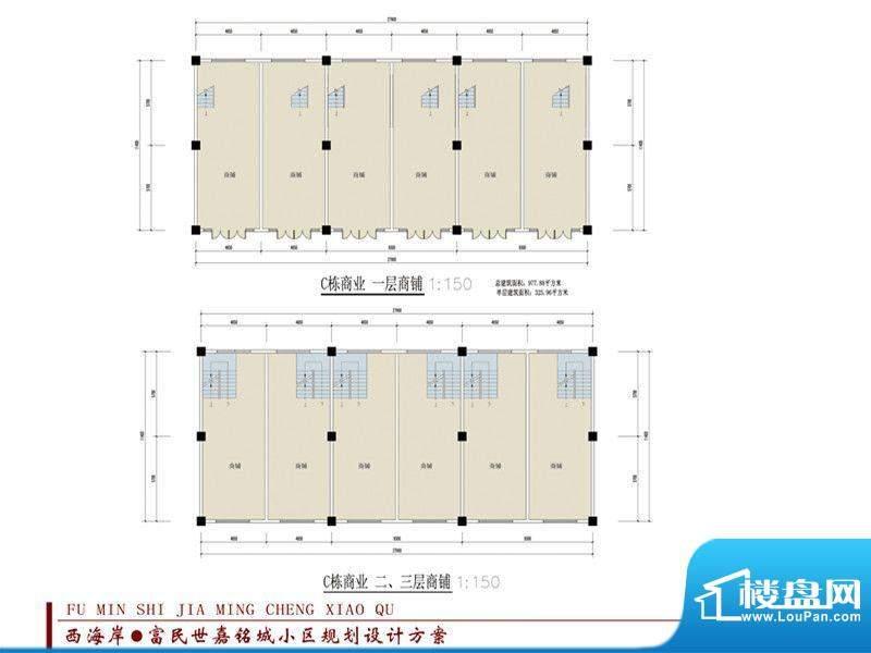 世嘉铭城23-商业一二面积:0.00平米
