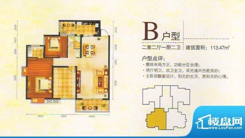 金东华府B户型面积:113.47m平米