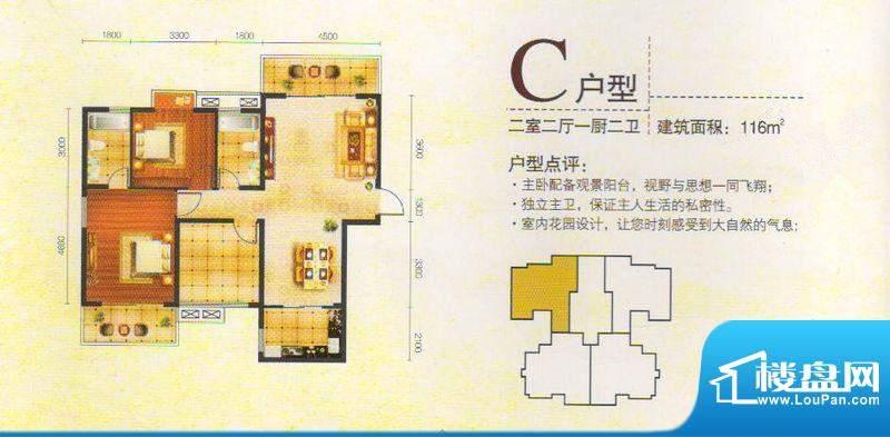 金东华府C户型面积:116.00m平米
