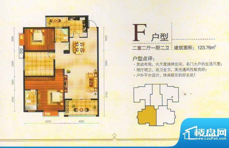 金东华府F户型面积:123.76m平米