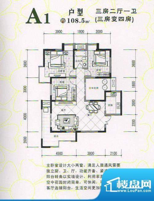隆盛华府A1户型 3室面积:108.50m平米