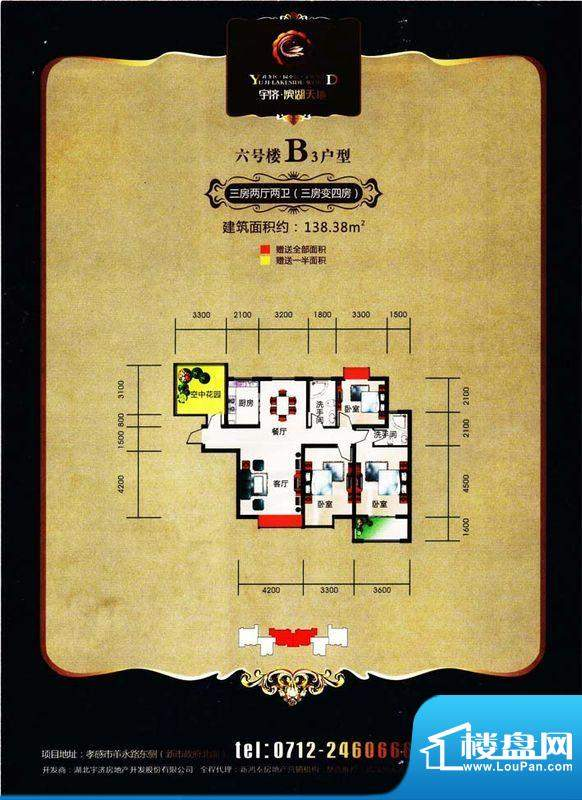 宇济·滨湖天地6号楼面积:138.38m平米