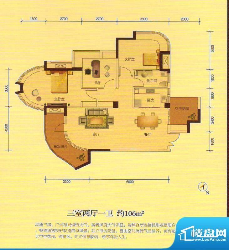 航天首府户型图 3室面积:106.00m平米
