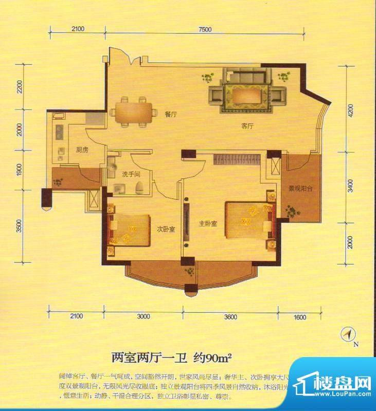 航天首府户型图 2室面积:90.00m平米