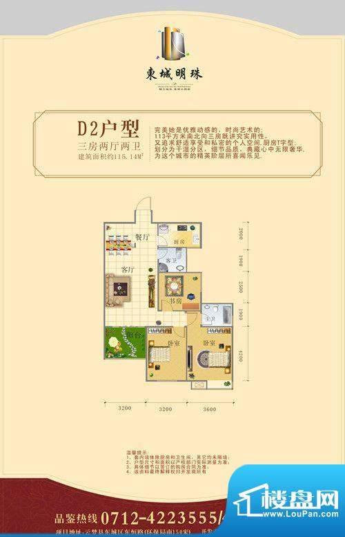 东城明珠D2户型 3室面积:115.14m平米