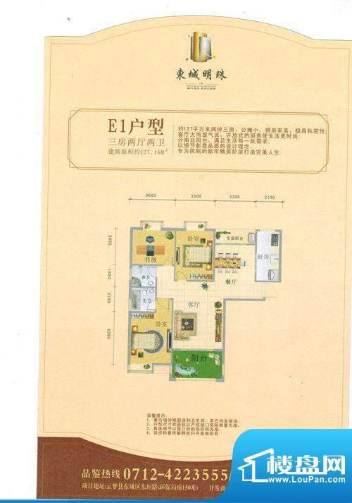 东城明珠E1户型 3室面积:127.16m平米