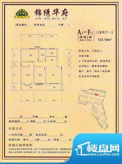 锦绣华府A3--F3 3室面积:123.18m平米