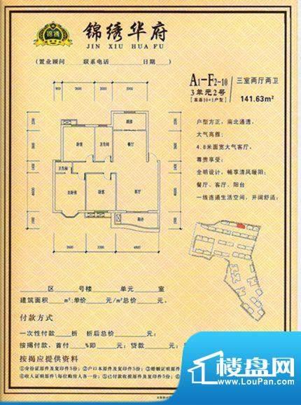 锦绣华府A1--F2-10 面积:141.63m平米