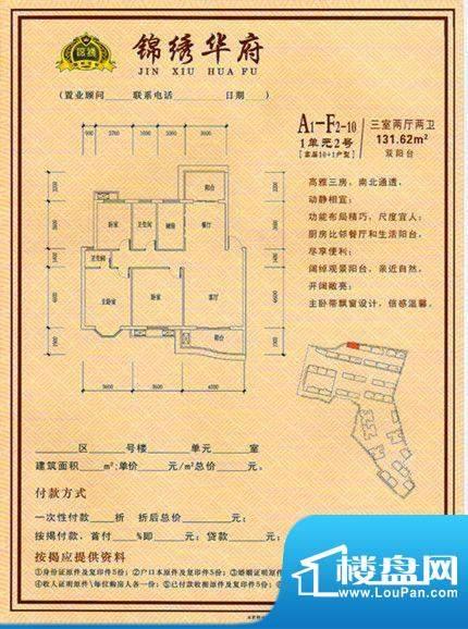 锦绣华府A1--F2-10 面积:131.62m平米