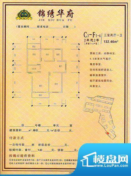 锦绣华府C3--F1-6 3面积:132.46m平米