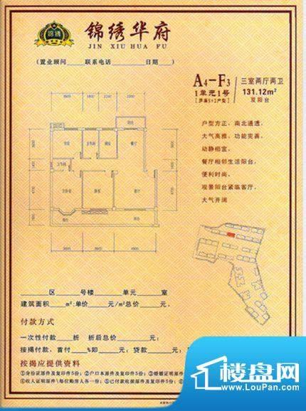 锦绣华府A4--F3 3室面积:131.12m平米