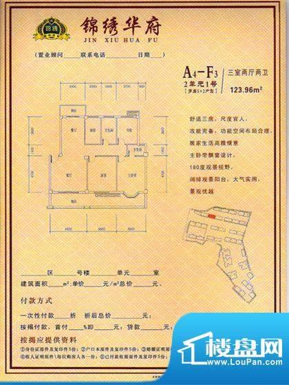 锦绣华府A4--F3 3室面积:123.96m平米