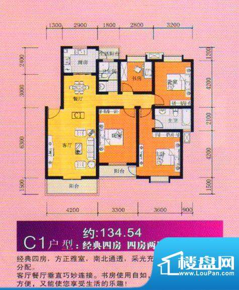 福禄城fjf_副本 4室面积:134.54m平米