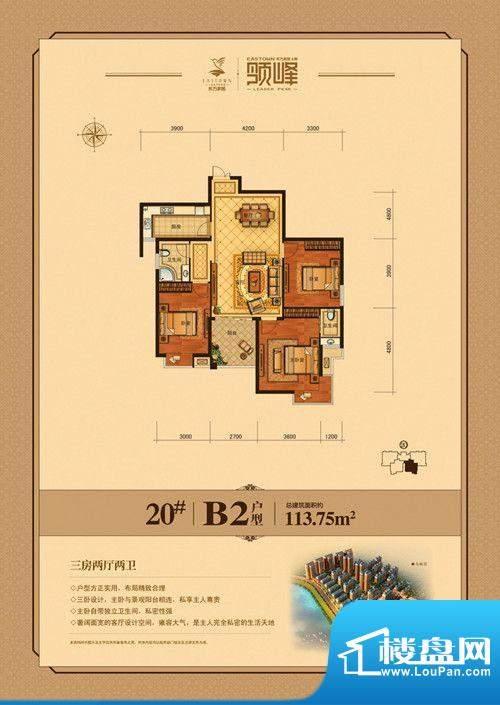 东方家园20#/B2户型面积:113.75m平米