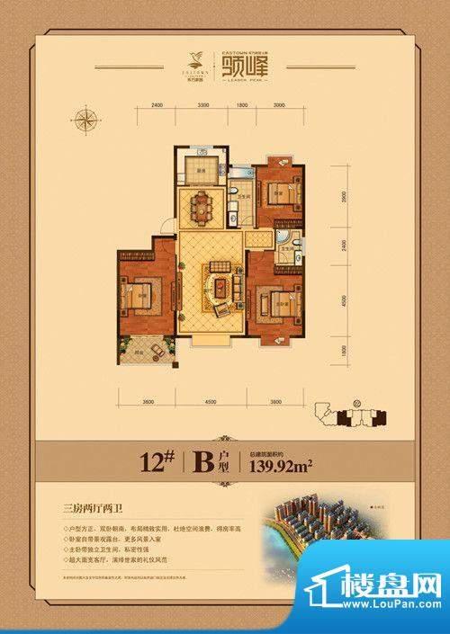 东方家园12#/B户型 面积:139.29m平米
